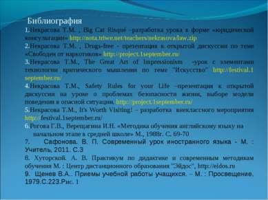 Библиография Некрасова Т.М. , Big Cat Risqué –разработка урока в форме «юриди...