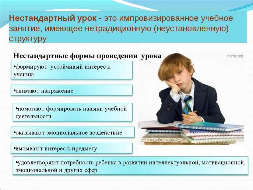 Нестандартный урок - это импровизированное учебное занятие, имеющее нетрадици...