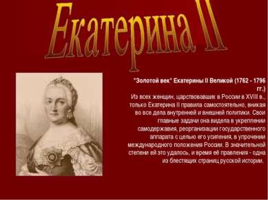 """""""Золотой век"""" Екатерины II Великой (1762 - 1796 гг.) Из всех женщин, царствов..."""