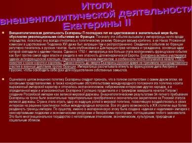 Внешнеполитическая деятельность Екатерины П последних лет ее царствования в з...