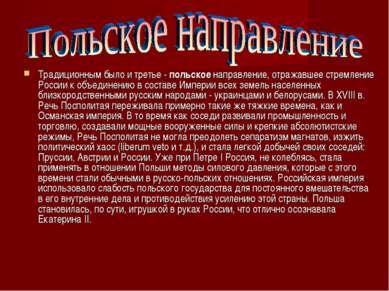 Традиционным было и третье - польское направление, отражавшее стремление Росс...