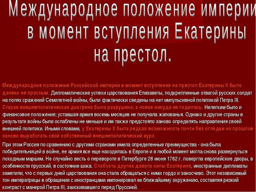 Международное положение Российской империи в момент вступления на престол Ека...