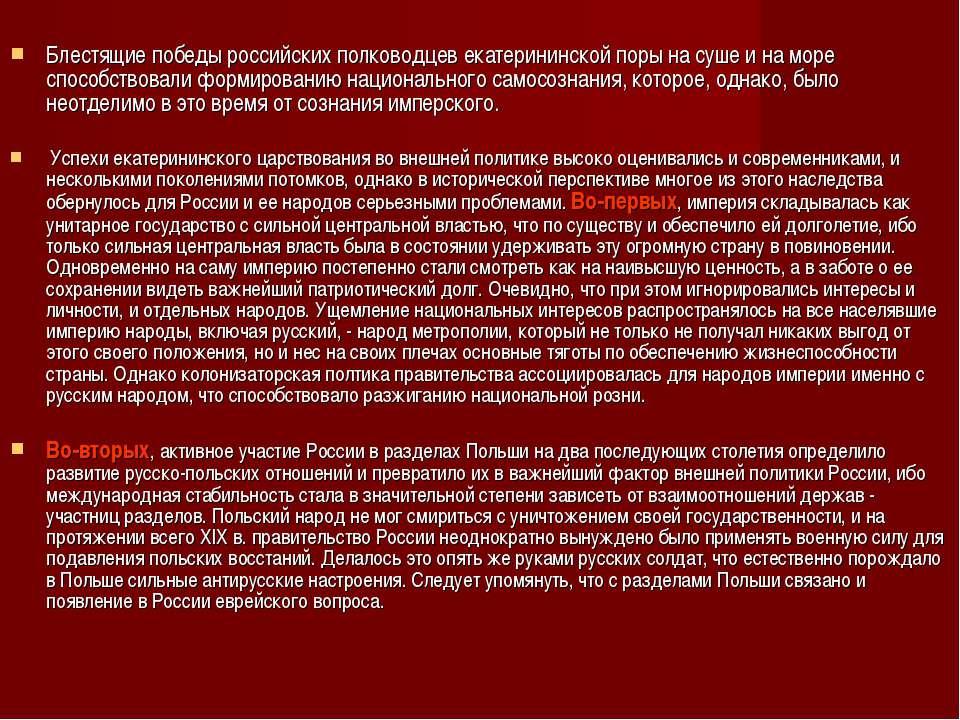 Блестящие победы российских полководцев екатерининской поры на суше и на море...
