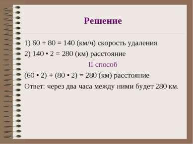 Решение 1) 60 + 80 = 140 (км/ч) скорость удаления 2) 140 • 2 = 280 (км) расст...