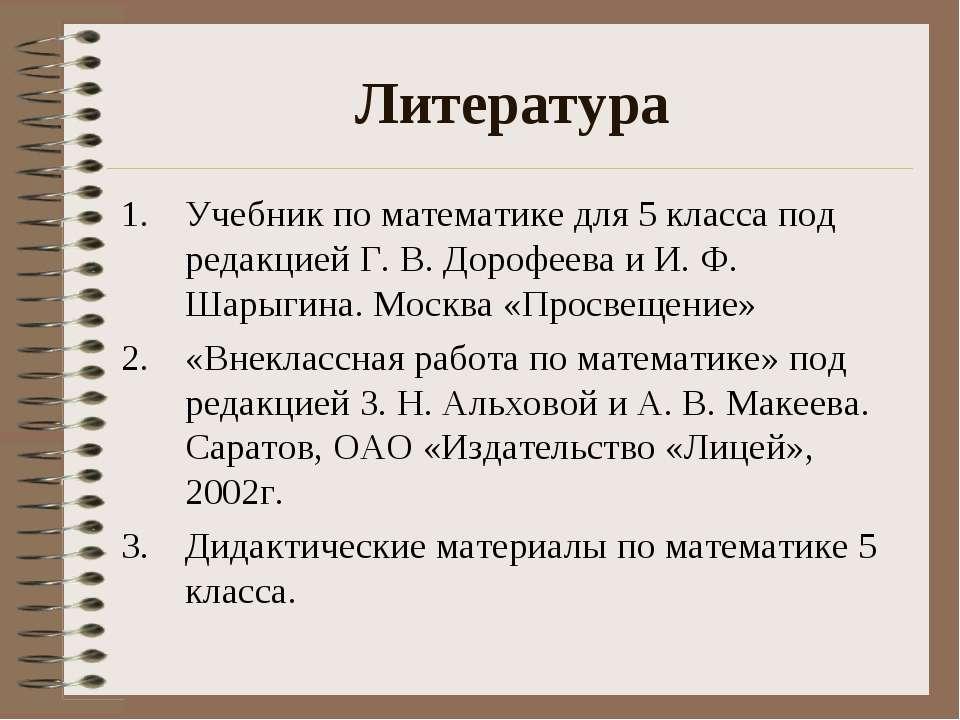 Литература Учебник по математике для 5 класса под редакцией Г. В. Дорофеева и...
