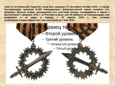 Знак за 1-й Кубанский (Ледяной) поход был учрежден 21 сентября/4 октября 1918...