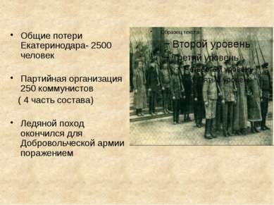 Общие потери Екатеринодара- 2500 человек Партийная организация 250 коммунисто...