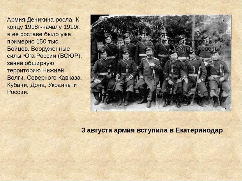 Армия Деникина росла. К концу 1918г-началу 1919г. в ее составе было уже приме...