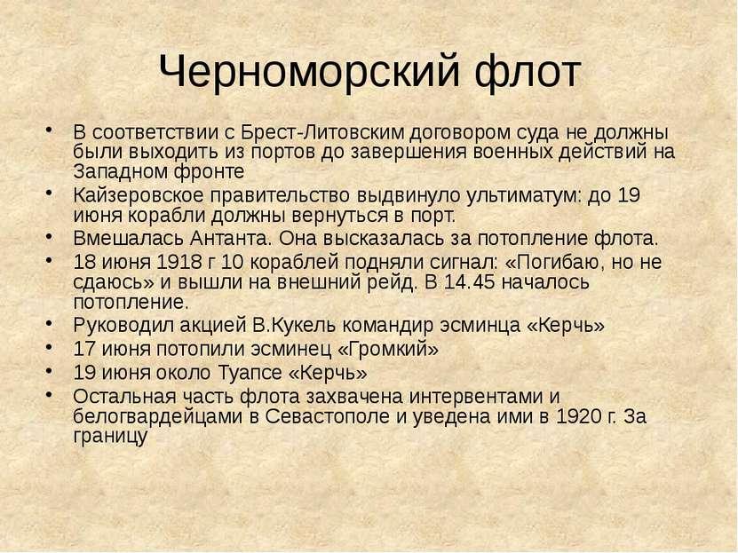 Черноморский флот В соответствии с Брест-Литовским договором суда не должны б...