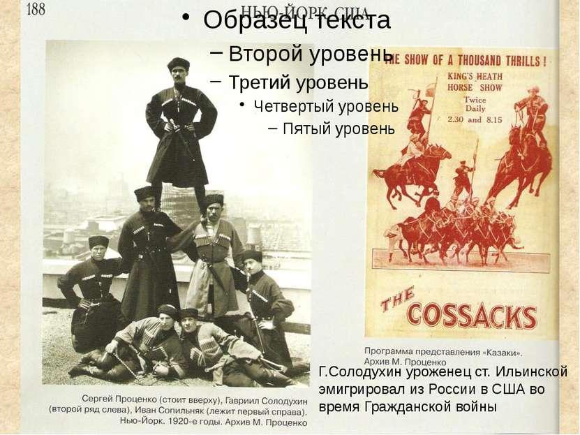 Г.Солодухин уроженец ст. Ильинской эмигрировал из России в США во время Гражд...