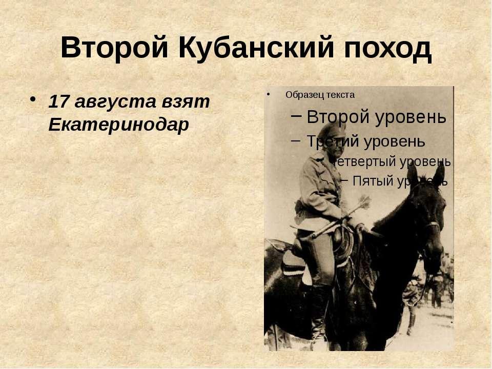 Второй Кубанский поход 17 августа взят Екатеринодар