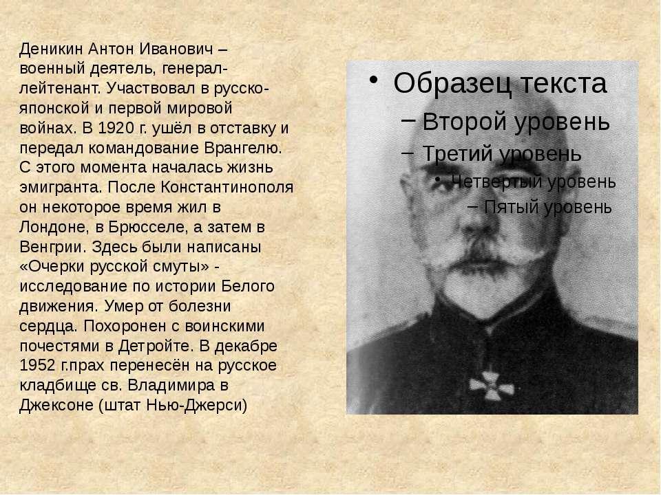 Деникин Антон Иванович – военный деятель, генерал-лейтенант. Участвовал в рус...
