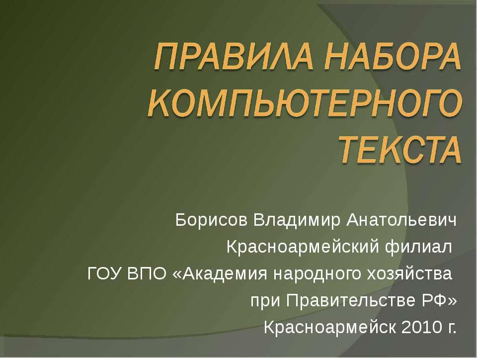 Борисов Владимир Анатольевич Красноармейский филиал ГОУ ВПО «Академия народно...