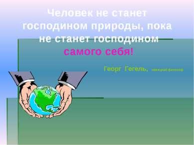 Человек не станет господином природы, пока не станет господином самого себя! ...