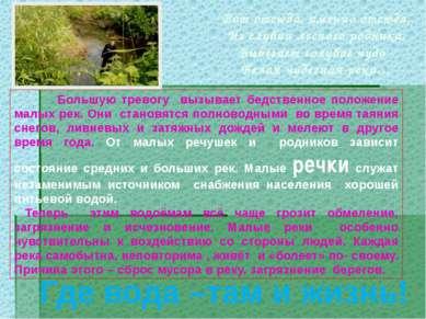 Вот отсюда, именно отсюда, Из глубин лесного родника, Выбегает голубое чудо -...