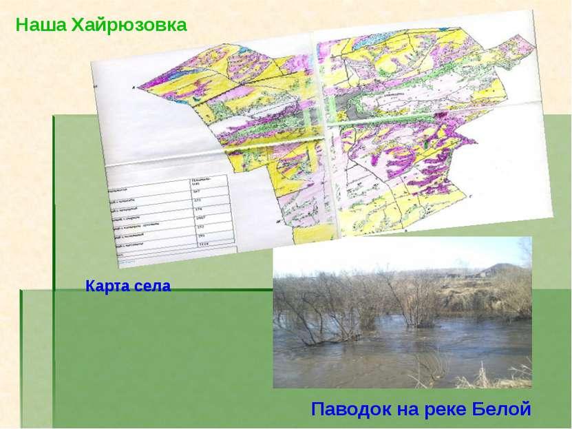 Паводок на реке Белой Наша Хайрюзовка Карта села