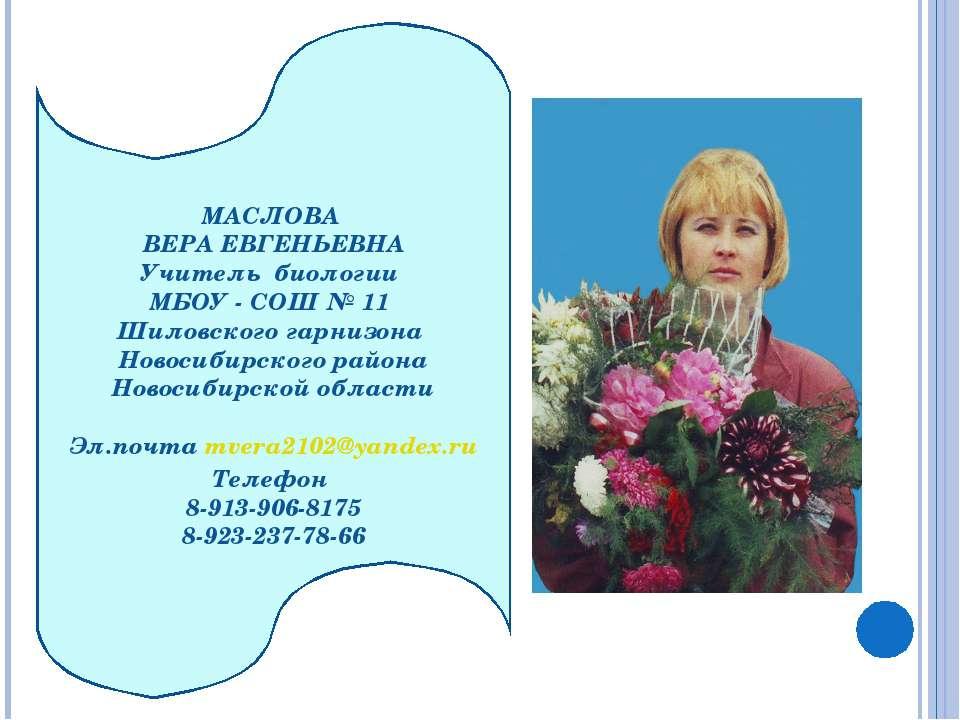 МАСЛОВА ВЕРА ЕВГЕНЬЕВНА Учитель биологии МБОУ - СОШ № 11 Шиловского гарнизона...