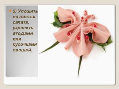 5) Уложить на листья салата, украсить ягодами или кусочками овощей.