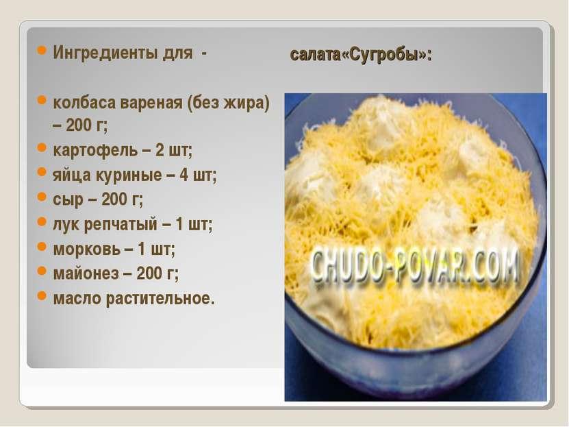 салата«Сугробы»: Ингредиенты для - колбаса вареная (без жира) – 200 г; картоф...
