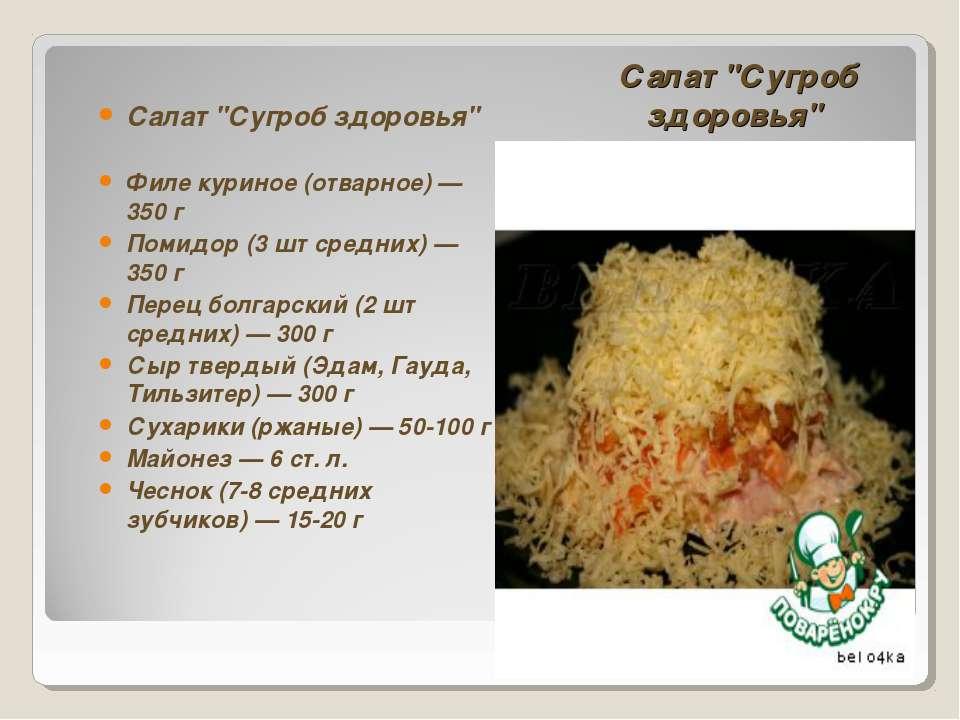 """Салат """"Сугроб здоровья"""" Салат """"Сугроб здоровья"""" Филе куриное(отварное) — 350..."""
