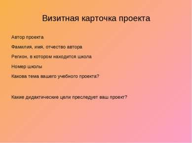 Визитная карточка проекта Автор проекта Фамилия, имя, отчество автора Регион,...