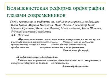 Большевистская реформа орфографии глазами современников Среди противников реф...