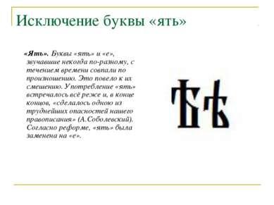 Исключение буквы «ять» «Ять». Буквы «ять» и «е», звучавшие некогда по-разному...