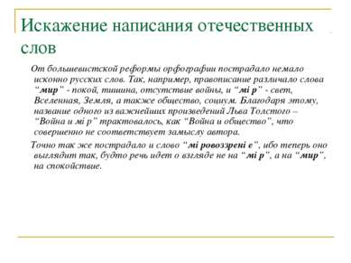 Искажение написания отечественных слов От большевистской реформы орфографии п...