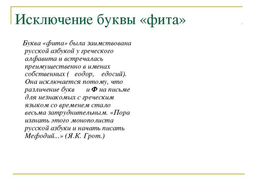 Исключение буквы «фита» Буква «фита» была заимствована русской азбукой у греч...