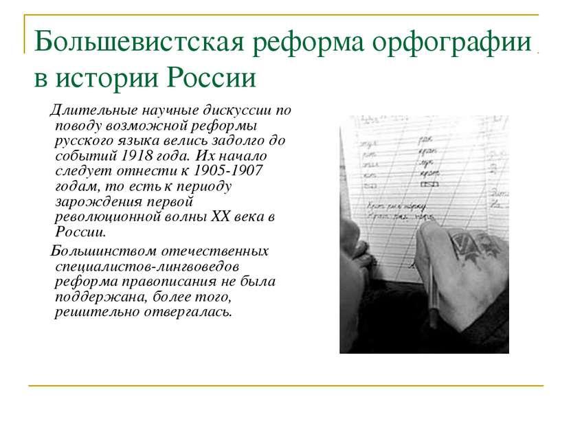 Большевистская реформа орфографии в истории России Длительные научные дискусс...