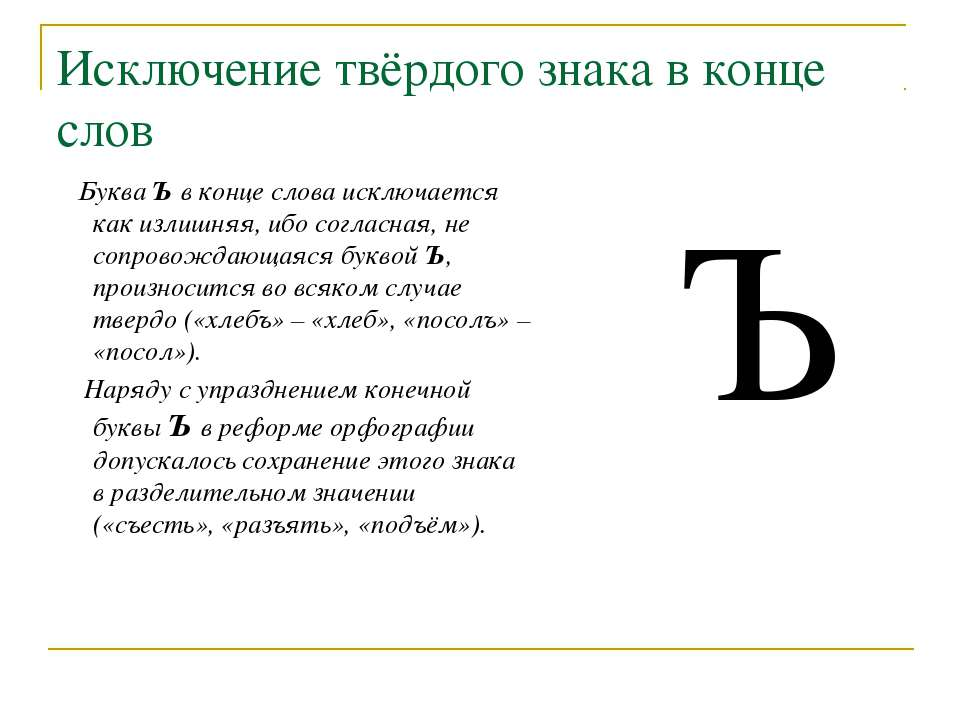Русские Слова С Твердым Знаком
