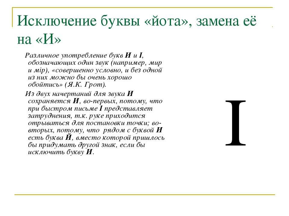 Исключение буквы «йота», замена её на «И» Различное употребление букв И и I, ...