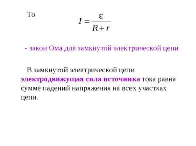 То - закон Ома для замкнутой электрической цепи В замкнутой электрической цеп...
