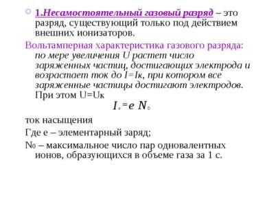 1.Несамостоятельный газовый разряд – это разряд, существующий только под дейс...