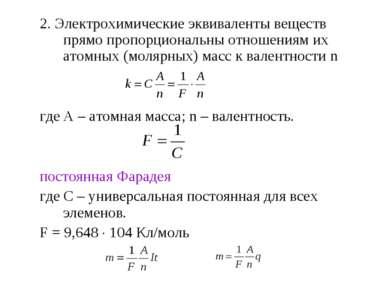 2. Электрохимические эквиваленты веществ прямо пропорциональны отношениям их ...