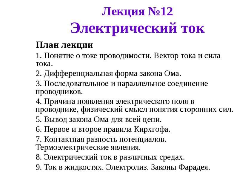 Лекция №12 Электрический ток План лекции 1. Понятие о токе проводимости. Вект...