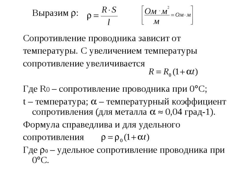 Выразим : Сопротивление проводника зависит от температуры. С увеличением темп...