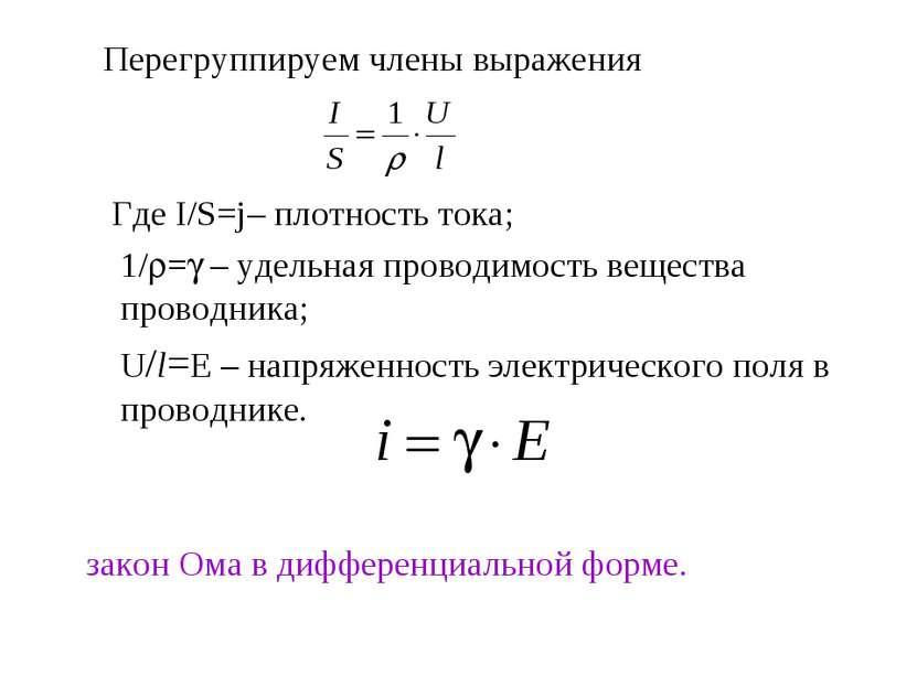 Перегруппируем члены выражения Где I/S=j– плотность тока; 1/ = – удельная про...