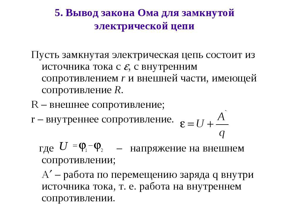 5. Вывод закона Ома для замкнутой электрической цепи Пусть замкнутая электрич...