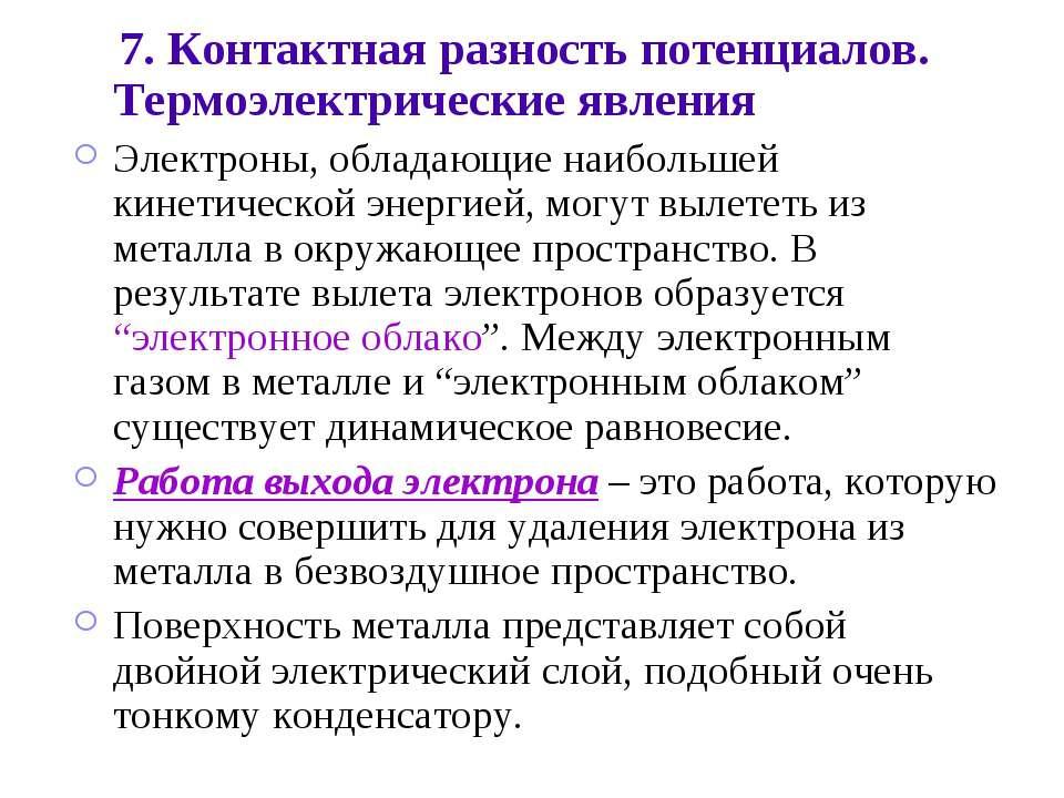 7. Контактная разность потенциалов. Термоэлектрические явления Электроны, обл...