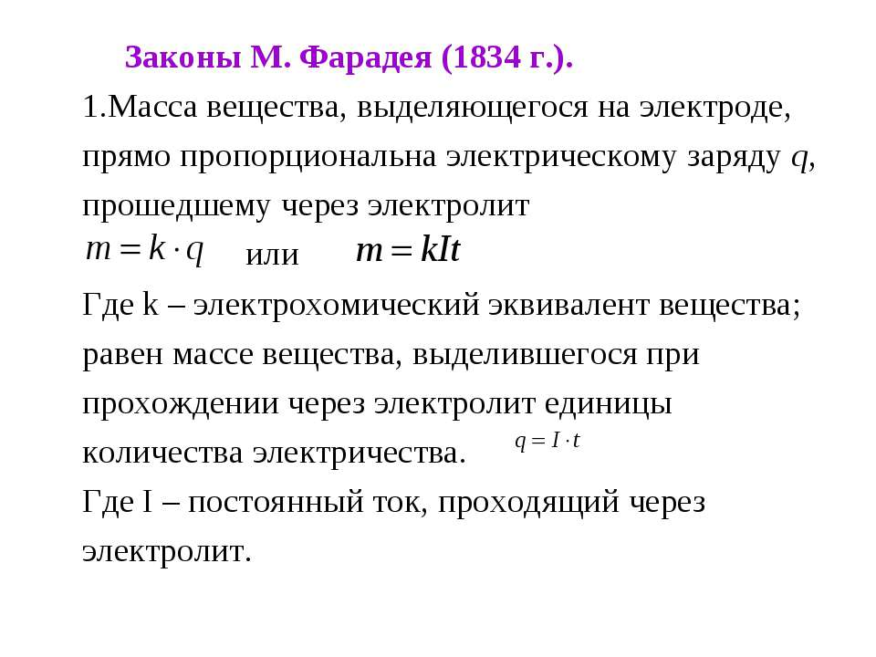 Законы М. Фарадея (1834 г.). 1.Масса вещества, выделяющегося на электроде, пр...