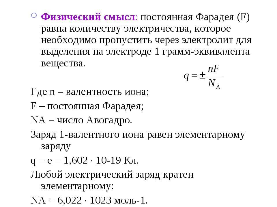 Физический смысл: постоянная Фарадея (F) равна количеству электричества, кото...