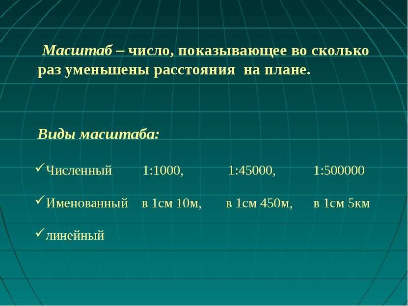 Масштаб – число, показывающее во сколько раз уменьшены расстояния на плане. В...