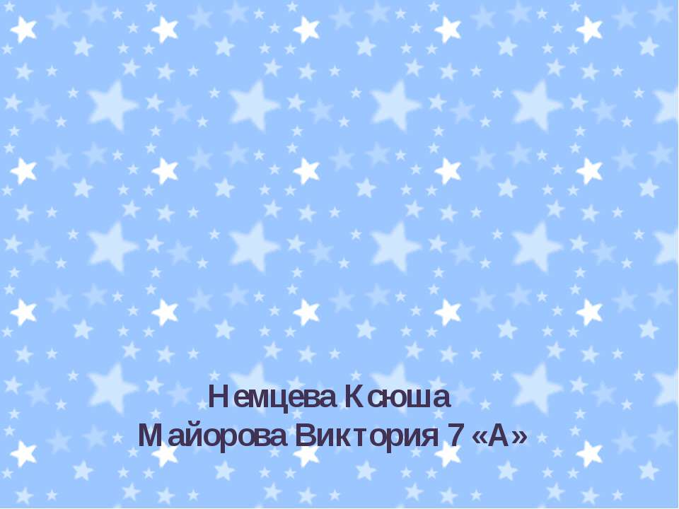 Немцева Ксюша Майорова Виктория 7 «А»