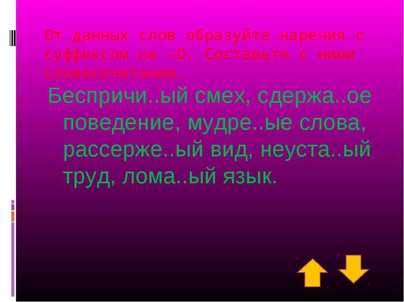От данных слов образуйте наречия с суффиксом на –О. Составьте с ними словосоч...