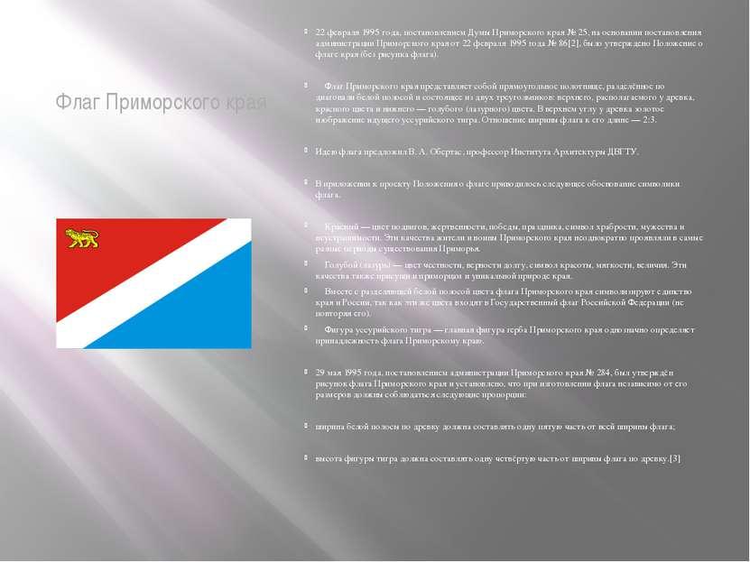 Флаг Приморского края 22 февраля 1995 года, постановлением Думы Приморского к...