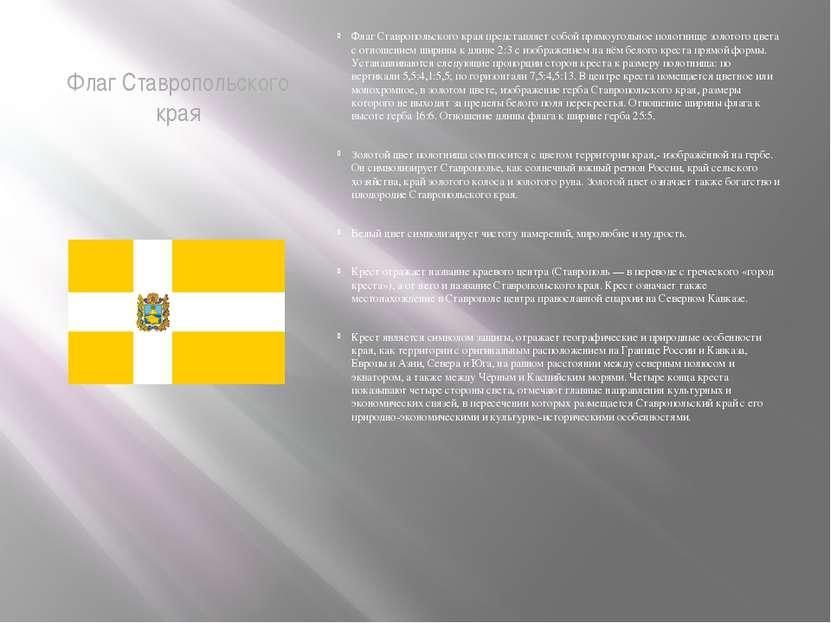 Флаг Ставропольского края Флаг Ставропольского края представляет собой прямоу...