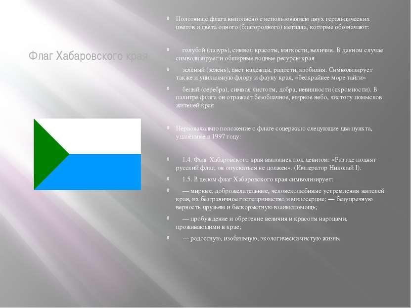 Флаг Хабаровского края Полотнище флага выполнено с использованием двух гераль...