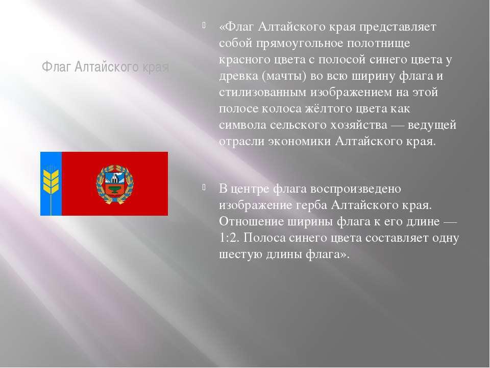 Флаг Алтайского края «Флаг Алтайского края представляет собой прямоугольное п...