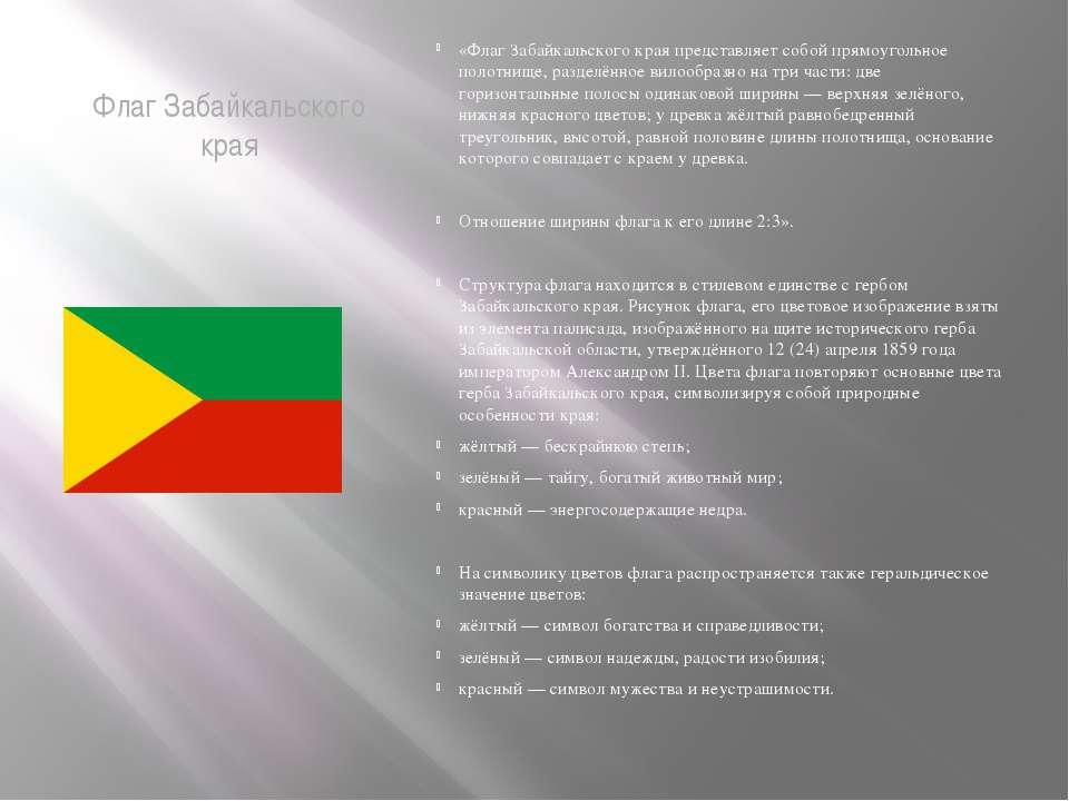 Флаг Забайкальского края «Флаг Забайкальского края представляет собой прямоуг...